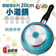 【義廚寶】菲麗塔系列20cm小湯鍋 科技未來 FD08