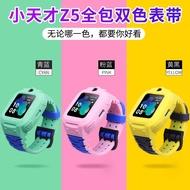 適用小天才電話手表表帶Z5全包款雙色大黃蜂表帶 防水防摔防刮保護殼套兒童硅膠環保翱翔原裝