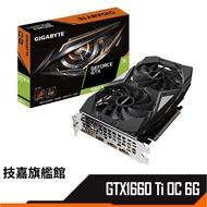 GIGABYTE 技嘉 GTX1660Ti OC 6G 組合包 / N166TOC-6GD 1660 顯示卡