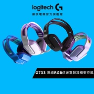 Logitech G 羅技 G733 無線RGB炫光電競耳機麥克風