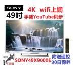 49吋 4K smart TV SONY49X9000E 電視