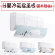 Smart Lifestyle - [圖案隨機] 分體冷氣擋風板-空調遮風板 擋風板 防直吹 壁掛式 通用 嬰兒坐月子款 防風罩 出風口 冷氣 Windshield 檔風