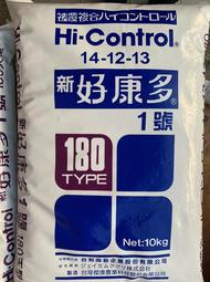 (尋花趣) 新 好康多 1號 180天型 長效肥 10公斤裝 花肥 蔬菜肥 水果肥