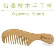 台灣檜木梳子|防靜電健康梳頭皮實用推薦禮盒,手工梳子,檜木髮梳,台灣檜木,原木梳,美髮梳子,無上漆|希諾奇檜木博物館