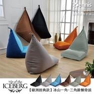 【班尼斯】冰山一角‧三角錐懶骨頭 三角型沙發/懶骨頭沙發椅(懶骨頭)