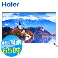 【領券折$300】Haier 海爾 65吋 4K HDR 聯網液晶顯示器 LE65U6950UG 限量贈送海爾聲霸A3