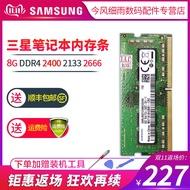 三星內存條8g DDR4 2400 2133 2666 4G 16G筆記本內存條聯想華碩