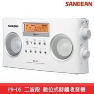 【台灣製造】SANGEAN PR-D5  二波段 數位式時鐘收音機  LED時鐘 收音機 FM電台 收音機 廣播電台
