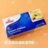 【艾佳】安佳奶油乳酪1kg/個(低溫配送)