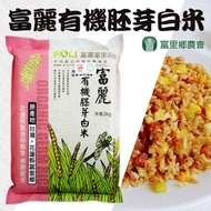 【富里農會】富麗有機胚芽白米-2kg-包(2包一組)
