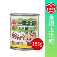 牛頭牌 金鑽玉米粒易開罐(185g)