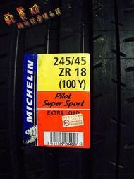 +歐買尬輪胎館+全新米其林輪胎 PILOT SUPER SPORT PSS 245/45-18 直購價7600元~
