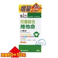 (加量版) 台塑生醫 醫之方 兒童綜合維他命口嚼錠-60+10粒 專品藥局【2011721】