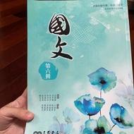 三民 國文課本第六冊(二手)
