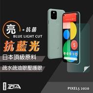 抗菌抗藍光 谷歌 pixel 5 4A 4 3 3a 2 XL 日本原料疏油疏水  螢幕保護貼 保護貼 軟膜 雷射切割台灣製
