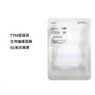 TTM提提研 生物纖維面膜 (01海洋潤澤/02膠原蛋白/03胜肽賦活)