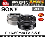 【平行輸入】Sony E 16-50mm F3.5-5.6 PZ OSS
