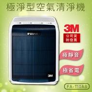 現貨供給~【3M】 FA-T10AB 極淨型空氣清淨機  防蹣 清淨 PM2.5 防過敏 公司貨 原廠貨 保固一年 過濾