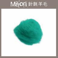 【天竺鼠車車羊毛氈材料】義大利托斯卡尼-Maori針氈羊毛DMR407鈷藍色