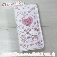 """""""扛壩子"""" 授權 HELLO KITTY 軟糖 iPhone 11 Pro 5.8吋 卡通皮套皮套保護套保護殼手機套"""