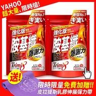 【專業健身彈力帶免費送!】8秒纖有感!Trimi8 強化版胺基纖 (333粒/包;2入組)