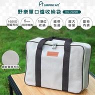 【台灣黑熊】野樂 CampingAce 單口爐收納袋 BG-2022B