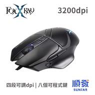 FOXXRAY狐鐳 FXR-SM-37 火流獵狐 電競滑鼠 遊戲 吃雞 FPS 8鍵 8鍵+滾輪3200dpi