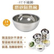 橘之屋 ST不鏽鋼18cm磨砂隔熱碗-泡麵碗 碗公 湯碗
