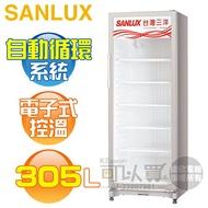 SANLUX 台灣三洋 ( SRM-305RA ) 305公升 直立式冷藏櫃《送基本安裝、舊機回收需另計》 [可以買]