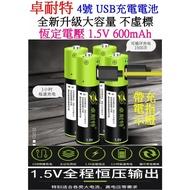 【成品購物】(買4就送?)卓耐特 4號充電電池 1.5V USB充電電池 聚合物離電池 充電電池 400 600毫安