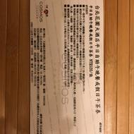 台北花園大酒店平日自助午晚餐或假日下午茶餐券