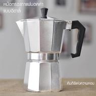เครื่องชงกาแฟเอสเพรสโซ่ กาต้มกาแฟสดเครื่องชงกาแฟสด แบบปิคนิคพกพา ใช้ทำกาแฟสดทานได้ทุกที หม้องชงกาแฟ หม้อต้มกาแฟสด มอคค่า ขนาด150 ml beauti house