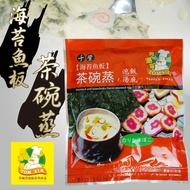 【阿湯哥】海苔魚板茶碗蒸-3袋-包(1包組)