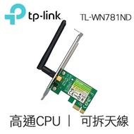 TP-LINK  TL-WN781ND 150M 無線 PCI Express 網卡