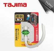 [工具潮流]含稅價* 稅前524 TAJIMA 田島快扣式掛勾(J型)腰帶 電動工具 手工具 安全掛勾 SFKHA-JF