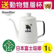 [送雙層杯] 日本富士琺瑯 MOZ北歐麋鹿琺瑯手沖壺 1.0L 咖啡 露營 【蘋果樹鍋】