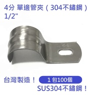 """100個/包 台灣製造!304不鏽鋼4分(1/2"""")單邊管夾 不鏽鋼夾 白鐵管夾 管夾 管束"""