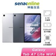 SAMSUNG Galaxy Tab A7 Lite WiFi 4G/64G(T220) 新機上市 神腦生活