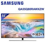 SAMSUNG三星 55吋 4K QLED量子聯網液晶電視(QA55Q80RAWXZW) * 送基本安裝