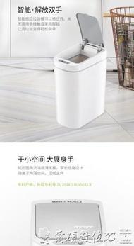 垃圾桶 納仕達智慧感應垃圾桶電子自動感應家用廚房浴室衛生間防水垃圾桶