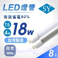 【SY 聲億】T5 直接替換式 4尺18W LED燈管 (免拆卸安定器) 8入