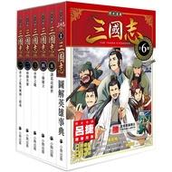 歷史漫畫三國志系列(全套六冊,加贈三國英雄File資料夾)