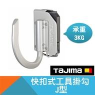 快扣式工具掛勾-J型【Tajima】