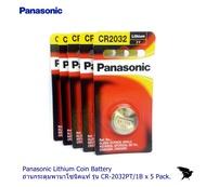 Panasonic Lithium  Battery ถ่านกระดุมพานาโซนิคแท้ รุ่น CR-2032PT/1B x 5 Pack.