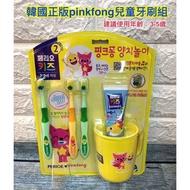 韓國正版 Pinkfong 兒童牙刷組