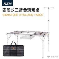 【原廠公司貨】KAZMI 四段式三折合 燒烤桌 附收納袋 摺疊桌 料理桌 野餐桌 露營桌 休閒桌 悠遊戶外