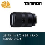 [公司貨] 送拭鏡布 TAMRON 28-75mm F2.8 Di III RXD Sony E 騰龍 A036【鴻昌】