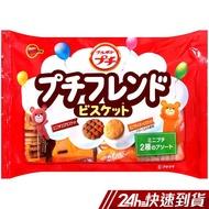 日本Bourbon北日本 綜合迷你餅乾 日本零食 (部分即期) 蝦皮24h 現貨