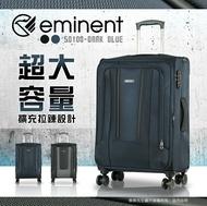 詢問另有優惠價《熊熊先生》eminent 大容量 商務箱 20吋 萬國通路 旅行箱 飛機輪 八輪 行李箱 S0100 輕量 登機箱 SO1OO