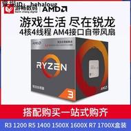 【宅配免運】AMD 銳龍r3 1200 r5 1400 1500x 1600x r7 1700x盒裝CPU處理器